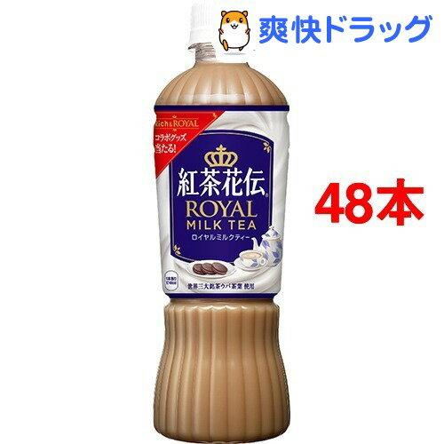 紅茶花伝 ロイヤルミルクティ(470mL*48本)【紅茶花伝】[コカ・コーラ コカコーラ]【送料無料】