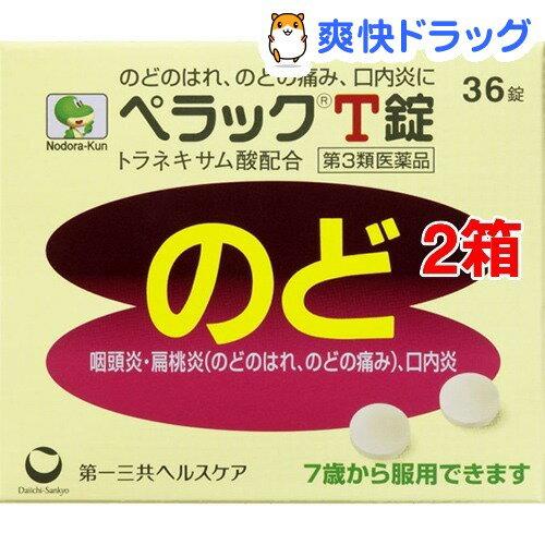 【第3類医薬品】ペラックT錠(36錠*2コセット)【ペラック】
