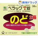 【第3類医薬品】ペラックT錠(36錠*2コセット)【ペラック】【送料無料】