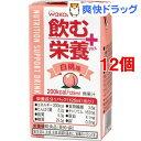 【オススメ】和光堂 飲む栄養プラス 白桃味(125mL*12コセット)