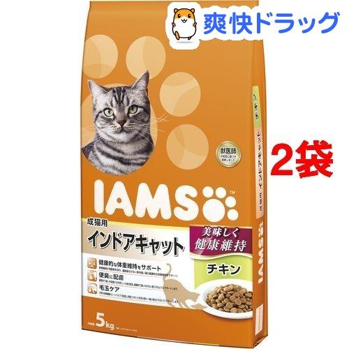 アイムス 成猫用 インドアキャット チキン(5kg*2コセット)【d_iams】【アイムス】