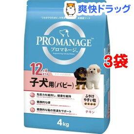 プロマネージ 12ヶ月までの子犬用 パピー(4kg*3コセット)【d_pro】【プロマネージ】