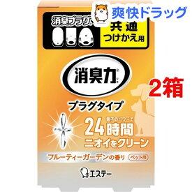 消臭力 プラグタイプ 消臭芳香剤 つけかえ ペット用フルーティーガーデンの香り(20mL*2コセット)【消臭力】