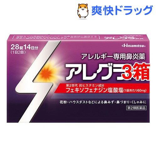 【第2類医薬品】【おまけ付き】アレグラFX(セルフメディケーション税制対象)(28錠*3コセット)【アレグラ】