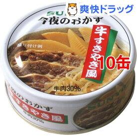 今夜のおかず 牛すきやき風(70g*10コ)