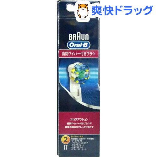 ブラウン オーラルB 替ブラシ フロスアクションEB25-2HB(2コ入)【ブラウン オーラルBシリーズ】