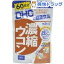 DHC 濃縮ウコン 60日(120粒)【DHC】[dhc サプリメント ウコン サプリ]【送料無料】