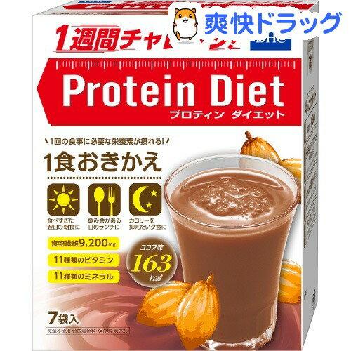 DHC プロティンダイエット ココア味(50g*7袋入)【DHC サプリメント】【送料無料】