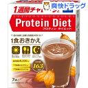 DHC プロティンダイエット ココア味(50g*7袋入)【DHC】【送料無料】