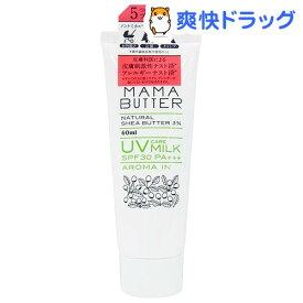 ママバター UVケアミルク アロマイン(60mL)【ママバター】