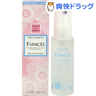 A fragrance (50mL) of the fiance body mist pure shampoo [perfume fragrance]