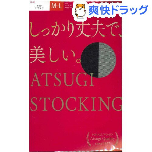 アツギ ストッキング しっかり丈夫で美しい ブラック M-L(3足組)【アツギ(ATSUGI)】