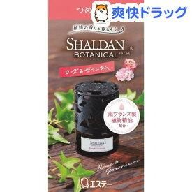 シャルダン SHALDAN ボタニカル 芳香剤 部屋用 つめかえ ローズ&ゼラニウム(25mL)【シャルダン(SHALDAN)】