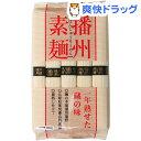 【週末限定セール★3/21 13:00迄!】播州素麺 880g(880g)