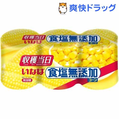 いなば 食塩無添加コーン(200g*3缶)