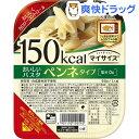 マイサイズ おいしいパスタ ペンネタイプ(90g)【マイサイズ】