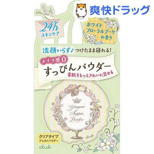 すっぴんパウダー ホワイトフローラルブーケの香り(26g)