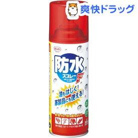 防水スプレーF 衣類・布・革製品用はっ水剤(300mL)