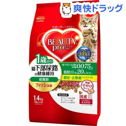 ビューティープロ キャット 猫下部尿路の健康維持 低脂肪 1歳から(1.4kg)【ビューティープロ】