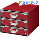 ナカバヤシ NEWキャパティFシリーズ デスクトップケース A4/タテ型 浅3段 レッド FBD-NA43R(1コ入)【ナカバヤシ】【送…