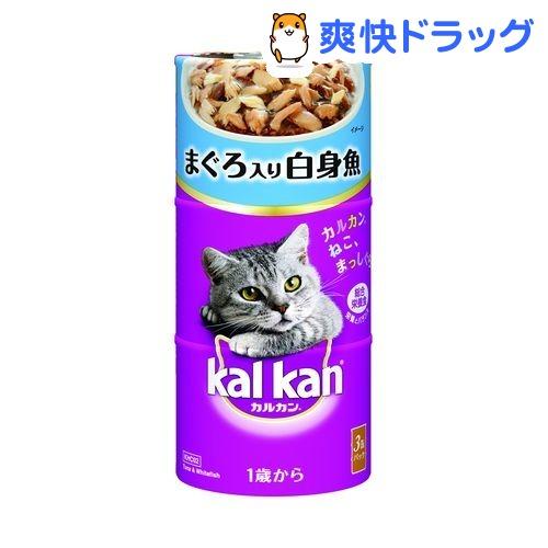 カルカン ハンディ缶 1歳から まぐろと白身魚(160g*3缶)【カルカン(kal kan)】