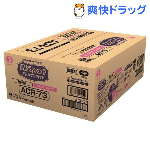 メディコート アレルゲンカット 魚&お米 7歳から 高齢犬用 小粒(500g*12袋入)【メディコート】