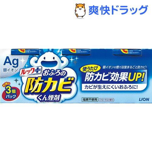 ルック おふろの防カビくん煙剤 3コパック(1セット)ライオン【ルック】