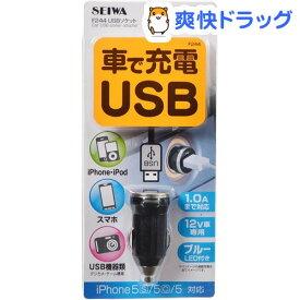 セイワ USBソケット ブラック F244(1コ入)【セイワ】