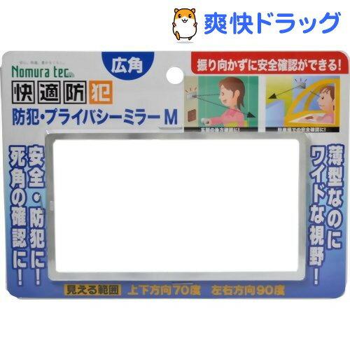 快適防犯 防犯・プライバシーミラー M N-2193(1コ入)【ノムラテック】