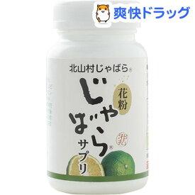 花粉じゃばらサプリ(270粒)【太陽堂】