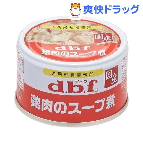 デビフ 鶏肉のスープ煮(85g)【デビフ(d.b.f)】