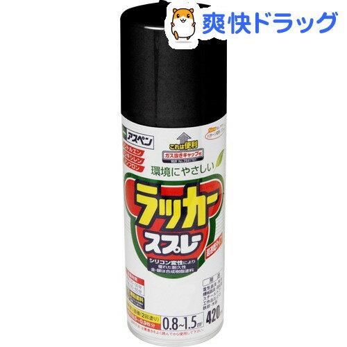 アサヒペン アスペン ラッカースプレー ツヤケシクロ(420mL)【アサヒペン】
