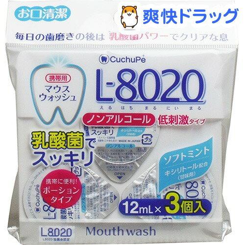 クチュッペ L-8020 マウスウォッシュ ソフトミント ポーションタイプ(12mL*3コ入)【クチュッペ(Cuchupe)】