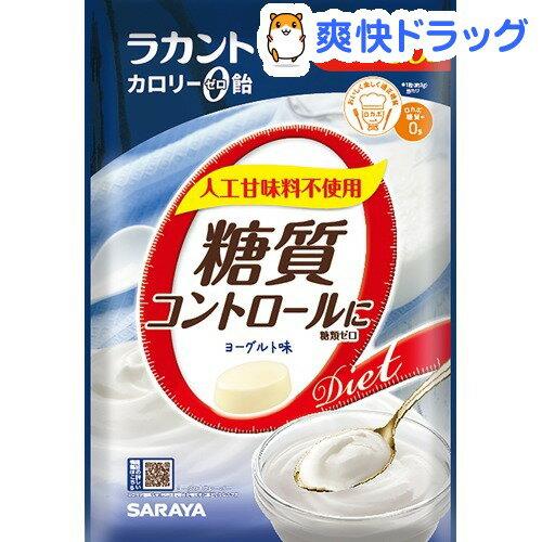 サラヤ ラカント カロリーゼロ飴 シュガーレス ヨーグルト味(60g)【ラカント】