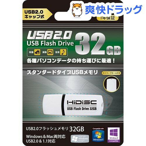 ハイディスク USBメモリー2.0 32GB キャップ式 ホワイト HDUF102C32G2(1コ入)【ハイディスク(HI DISC)】
