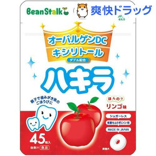 ビーンスターク ハキラ リンゴ味(45粒入)【ビーンスターク ハキラ】