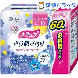 [大容量パック] ナチュラ さら肌さらり 吸水パンティライナー スーパー吸収(60枚入)【ナチュラ】