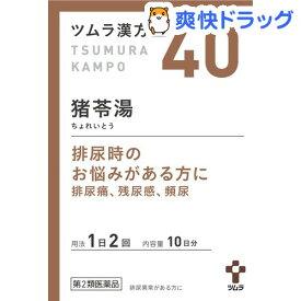 【第2類医薬品】ツムラ漢方 猪苓湯エキス顆粒A(20包)【ツムラ漢方】