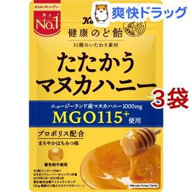 カンロ 健康のど飴 たたかうマヌカハニー(80g*3袋セット)