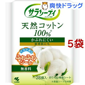小林製薬 サラサーティ コットン100(28枚入*5袋セット)【サラサーティ】