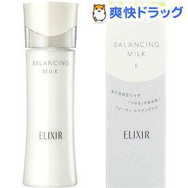 資生堂 エリクシール ルフレ バランシング ミルク II(130ml)【エリクシール ルフレ】