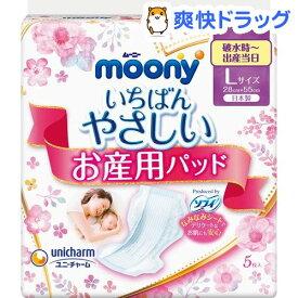ムーニー お産用ケアパッド L(5枚入)【ムーニー】