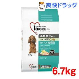 ファーストチョイス 高齢犬 7歳以上 おいしい低脂肪 小粒 チキン(6.7kg)【1909_pf01】【ファーストチョイス(1ST CHOICE)】[ドッグフード]