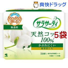 小林製薬 サラサーティ コットン100(56枚入*5袋セット)【サラサーティ】