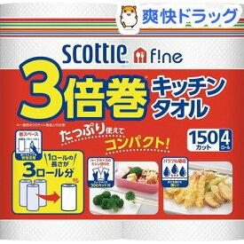 スコッティ ファイン 3倍巻き キッチンタオル(150カット*4ロール)【スコッティ(SCOTTIE)】[キッチンペーパー]