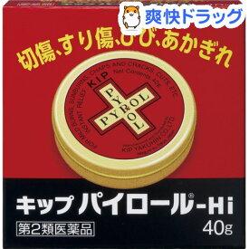 【第2類医薬品】キップパイロール HI(40g)【キップパイロール】