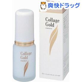 コラージュエッセンス-ゴールドS(30ml)【コラージュ】