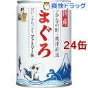 たまの伝説 まぐろ ファミリー缶(405g*24コセット)【たまの伝説】[キャットフード]