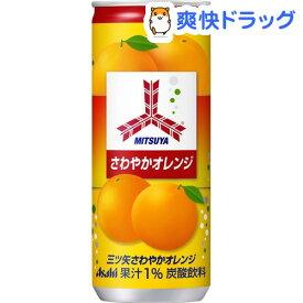 三ツ矢サイダー さわやかオレンジ(250ml*20本入)【三ツ矢サイダー】