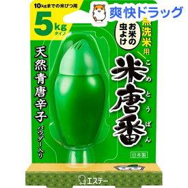 米唐番 無洗米用 米びつ用防虫剤 5kgタイプ(1コ入)【米唐番】